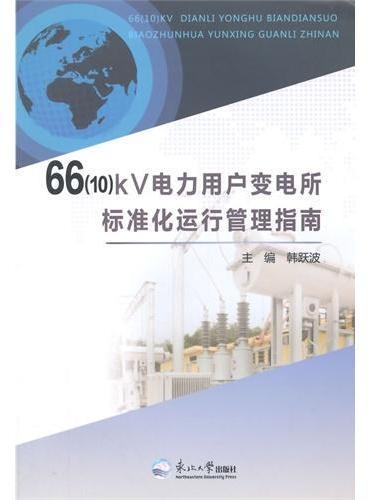 66(10)KV电力用户变电所标准化运行管理指南