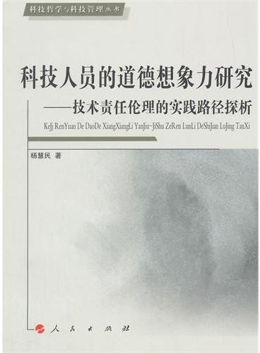 科技人员的道德想象力研究—技术责任伦理的实践路径探析—科技哲学与科技管理丛书