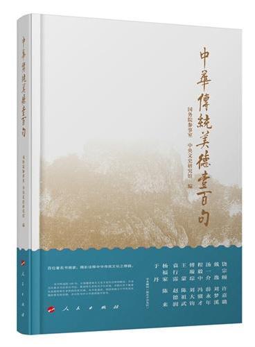 #中华传统美德壹百句(精装版)(RL)