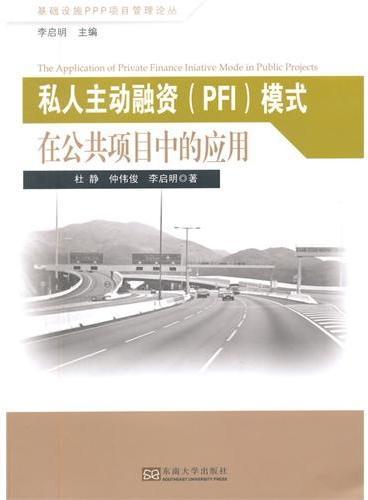 私人主动融资(PFI)模式在公共项目中的应用
