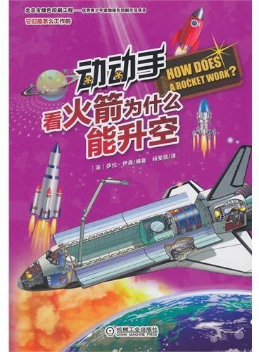 动动手,看火箭为什么能升空