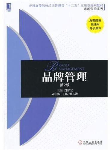 """品牌管理(第2版,普通高等院校经济管理类""""十二五""""应用型规划教材 市场营销系列)"""