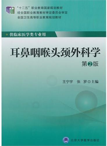 """耳鼻咽喉头颈外科学(第2版)(大专""""十二五"""")"""