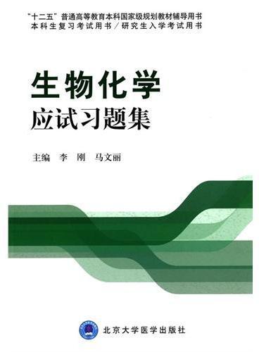 生物化学应试习题集(十二五)(本科生复习考试用书/研究生入学考试用书)