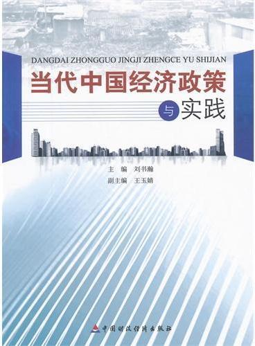 当代中国经济政策与实践