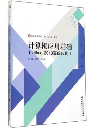普通高等教育十二五规划教材:计算机应用基础(Office 2010高级应用)
