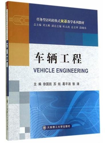 车辆工程(任务型语码转换式双语教学系列教材)