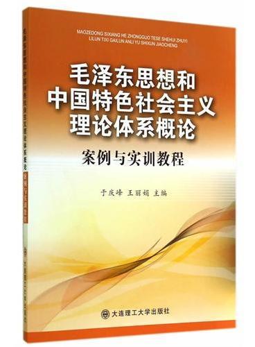 毛泽东思想和中国特色社会主义理论体系概论案例与实训教程
