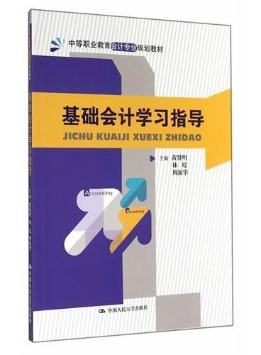 基础会计学习指导(中等职业教育会计专业规划教材)