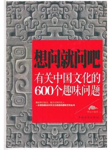 想问就问吧 : 有关中国文化的600个趣味问题(彩图精装)