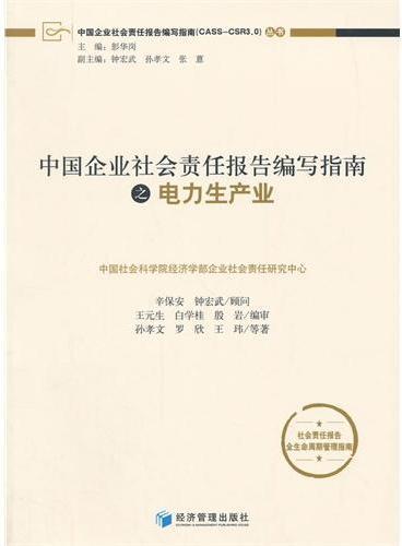中国企业社会责任报告编写指南之电力生产业