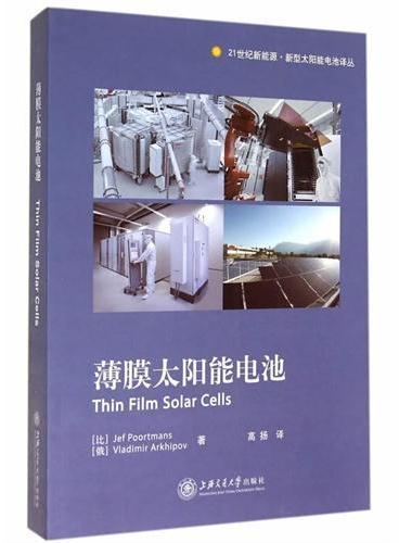 薄膜太阳能电池