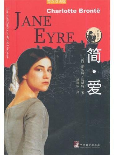简.爱:英汉双语版