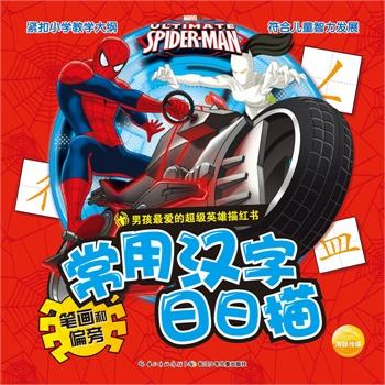 男孩最爱的超级英雄描红书:常用汉字日日描·笔画和偏旁