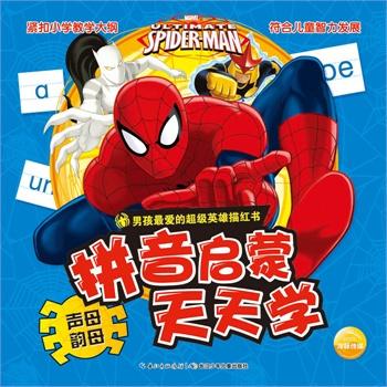 男孩最爱的超级英雄描红书:拼音启蒙天天学·声母韵母