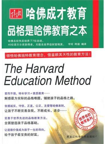 (哈佛成才教育)品格是哈佛教育之本