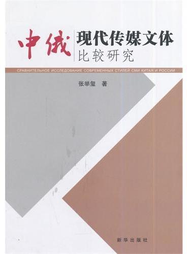 中俄现代传媒文体比较研究