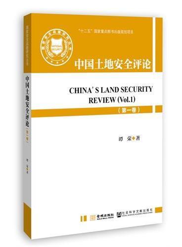 国家安全战略研究丛书:中国土地安全评论(第一卷)()