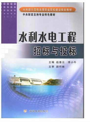 水利水电工程招标与投标(水利部示范性高等职业院校建设规划教材)