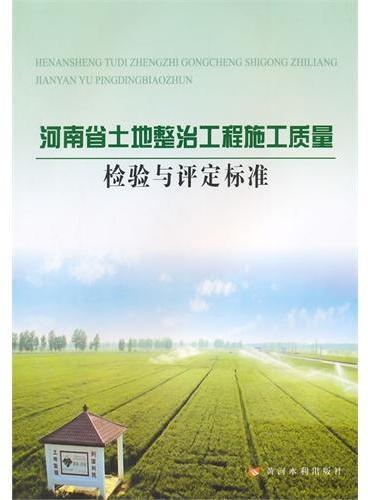 河南省土地整治工程施工质量检验与评定标准