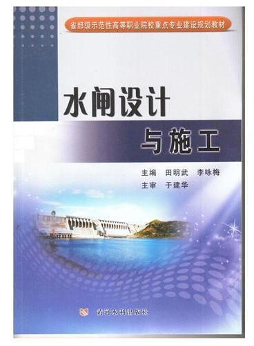 水闸设计与施工(省部级示范性高等职业院校重点专业建设规划教材)