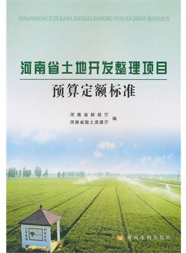河南省土地开发整理项目预算定额标准