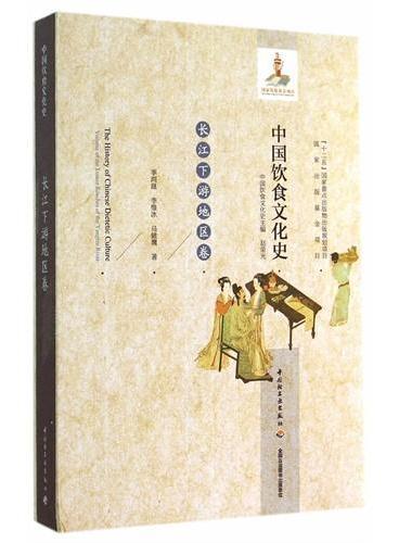 """中国饮食文化史(长江下游地区卷)(国家出版基金项目、""""十二五""""国家重点出版物出版规划项目)"""