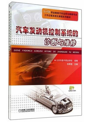 汽车发动机控制系统的诊断与维修(职业教育汽车运用与维修专业工作过程系统化课程系列教材)