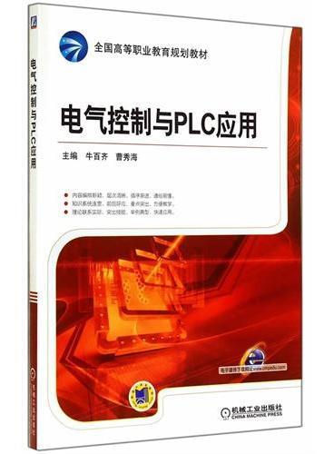 电气控制与PLC应用(全国高等职业教育规划教材)