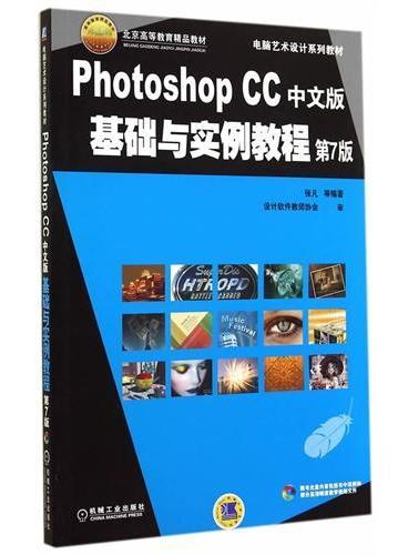 Photoshop CC中文版基础与实例教程(第7版,电脑艺术设计系列教材)