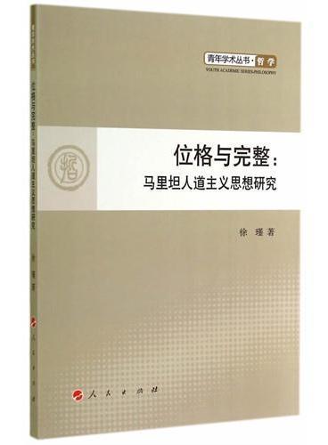 位格与完整:马里坦人道主义思想研究(L)—青年学术丛书  哲学