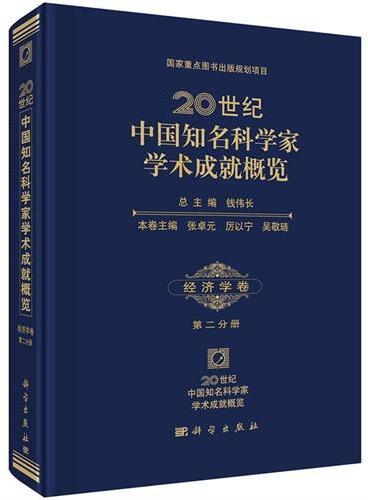 20世纪中国知名科学家学术成就概览·经济学卷·第二分册