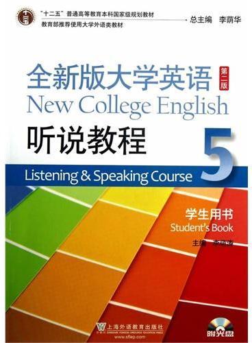 全新版大学英语(第二版)(十二五)听说教程(5)学生用书(附光盘)