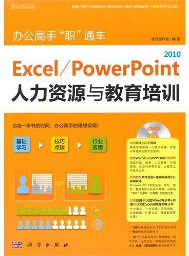 """办公高手""""职""""通车-Excel/PowerPoint 2010人力资源与教育培训(DVD)"""