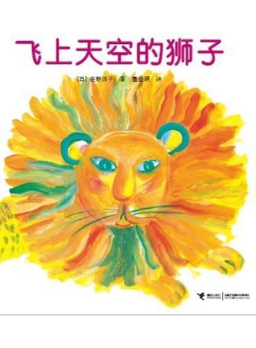 """飞上天空的狮子(《活了100万次的猫》""""姐妹篇"""",一样的感动,不一样的收获,和孩子一起学习更好地爱。著名儿童文学研究专家、翻译家朱自强推荐,获日本学校图书馆协议会、日本中央儿童福祉审议会推荐图书。)"""