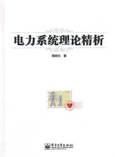 电力系统理论精析
