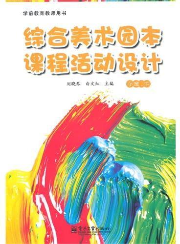 综合美术园本课程活动设计(小班下)(全彩)