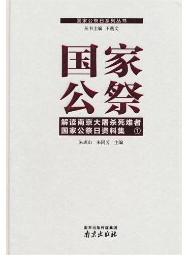 国家公祭——解读南京大屠杀死难者国家公祭日资料集①