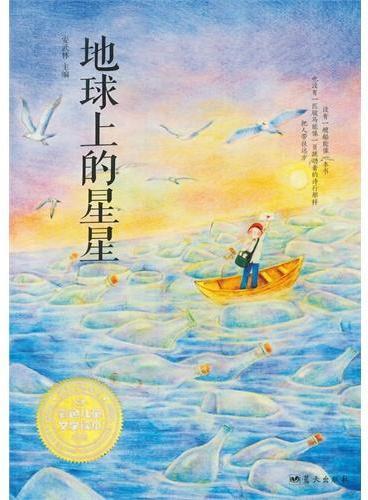 安武林主编第一套彩色儿童文学读本:地球上的星星