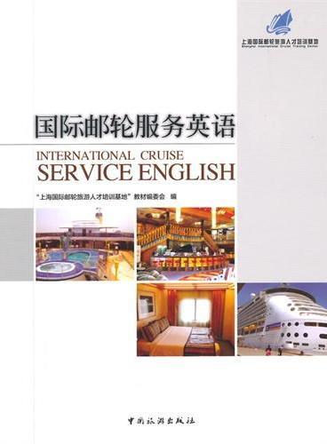国际邮轮服务英语