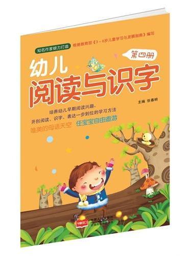 幼儿阅读与识字4