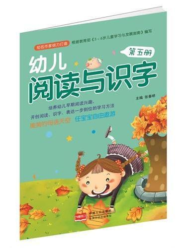 幼儿阅读与识字5
