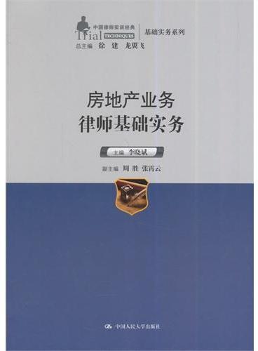 房地产业务律师基础实务(中国律师实训经典·基础实务系列)