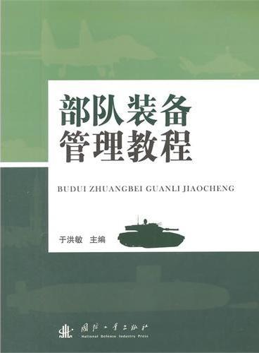 部队装备管理教程
