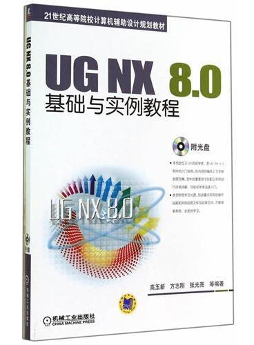 UG NX 8.0基础与实例教程(21世纪高等院校计算机辅助设计规划教材)