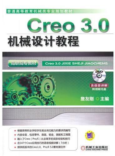 Creo 3.0机械设计教程(高职高专教材)( 高等职业教育机械类专业规划教材)
