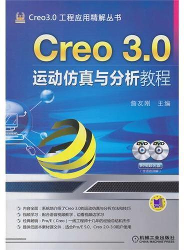 Creo 3.0运动仿真与分析教程