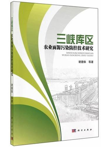 三峡库区农业面源污染防控技术研究
