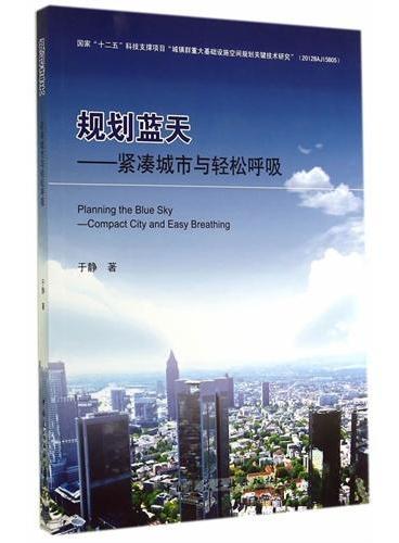 规划蓝天——紧凑城市与轻松呼吸