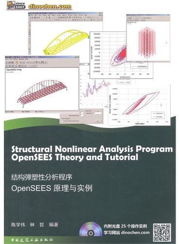 结构弹塑性分析程序OpenSEES原理与实例